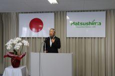 マツシマメジャテック創立72周年記念