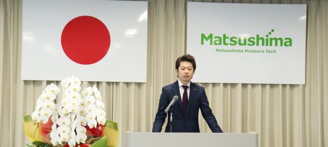 2019年度 株式会社マツシマメジャテック 入社式